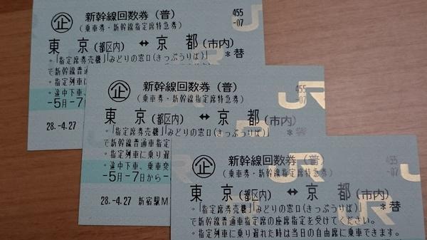 新幹線のチケット.JPG