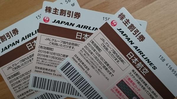 JAL株主優待券.JPG